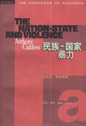 民族-国家与暴力