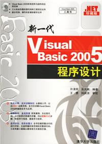 新一代Visual Basic 2005程序设计
