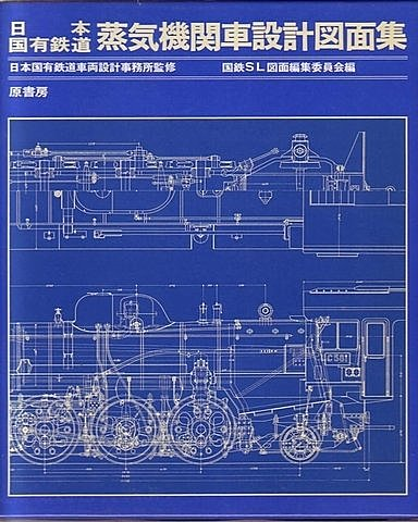 日本国有鉄道蒸気機関車設計図面集