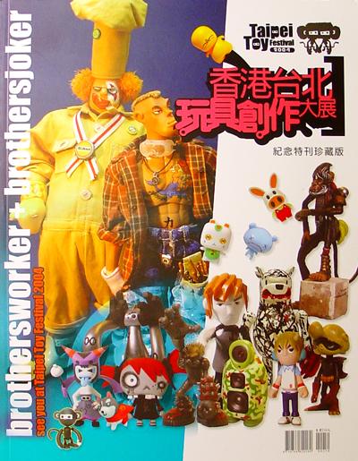 香港台北玩具創作大展紀念特刊珍藏版