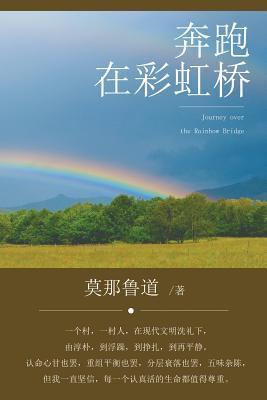 Journey over the Rainbow Bridge