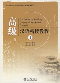 高级汉语精读教程-