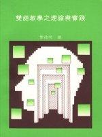 雙語教學之理論與實踐