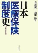 日本医療保険制度史