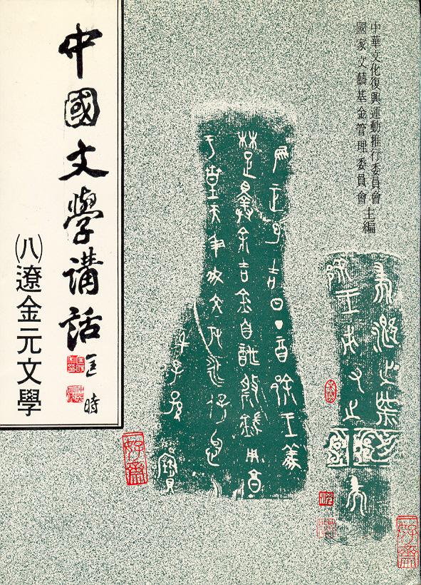 中國文學講話(八)