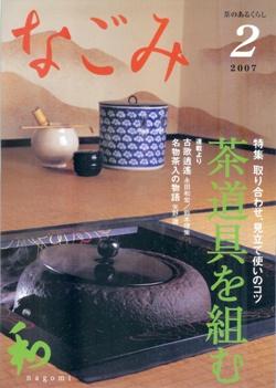 なごみ 2007-02