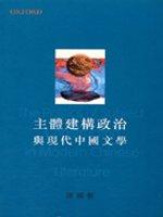 主體建構政治與現代中國文學