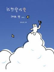 我想變成雲