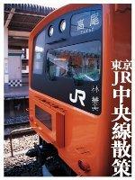 東京JR中央線散策