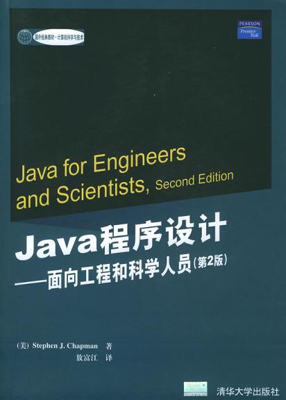 Java 序设计