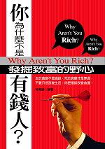 你為什麼不是有錢人