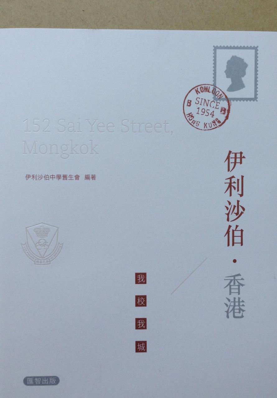 伊利沙伯 . 香港