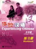体验汉语:练习册