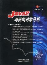 Java 2 与面向对�...