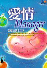 愛情Manager