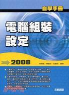 自學手冊. 2008電腦組裝、設定