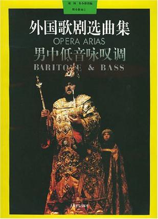 外国歌剧选曲集/男中低音咏叹调/Opera arias