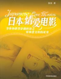 日本情爱电影