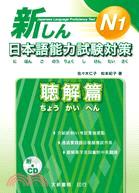 新日本語能力試驗對策N1聽解篇(附1CD)
