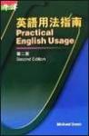 英語用法指南