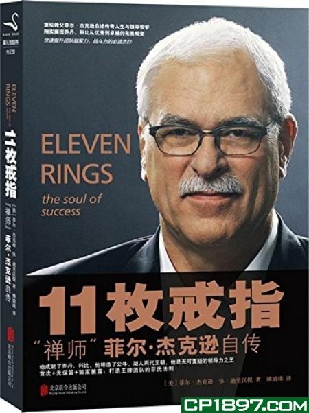 11枚戒指