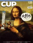 CUP 茶杯雜誌 Issue 125