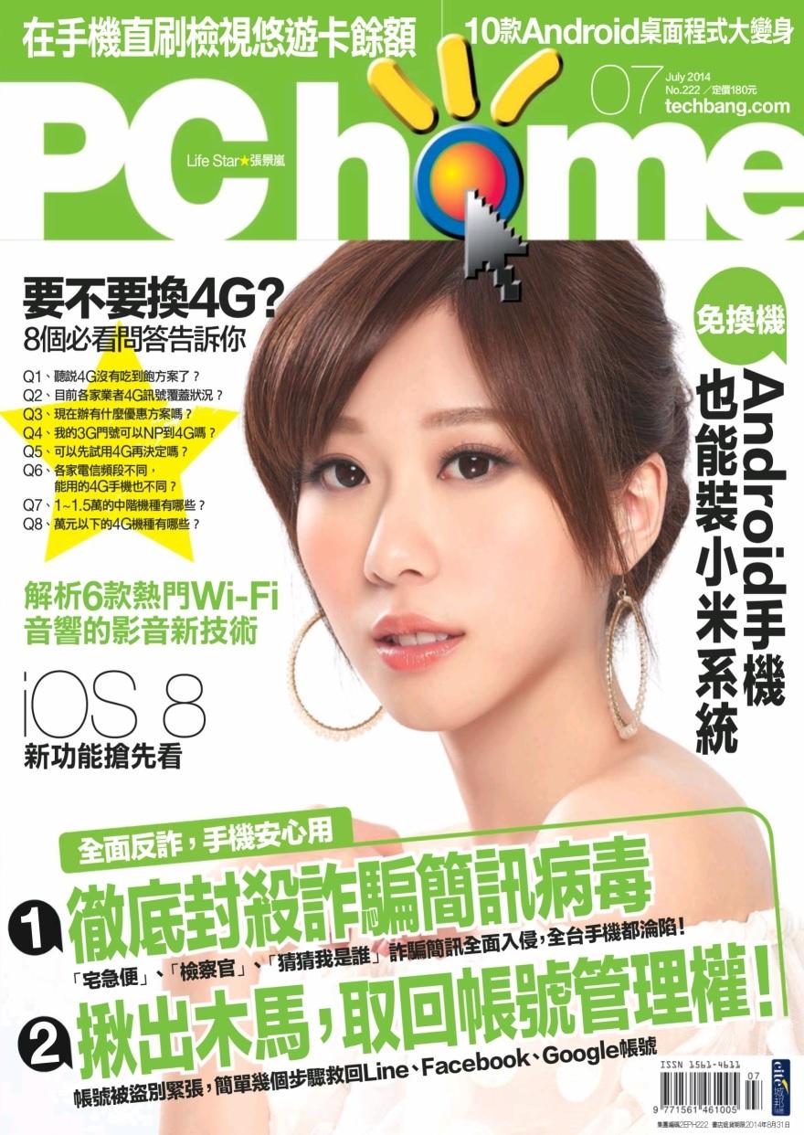 PCHOME 2014/07 222