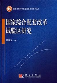 国家综合配套改革试验区研究