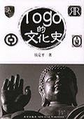 Logo的文化史
