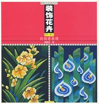 装饰花卉色彩的创意表现