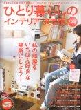 ひとり暮らしのインテリア 2008 決定版―まるごと1冊新生活の部屋&ライフスタイル
