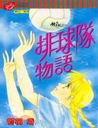 排球隊物語 (全)