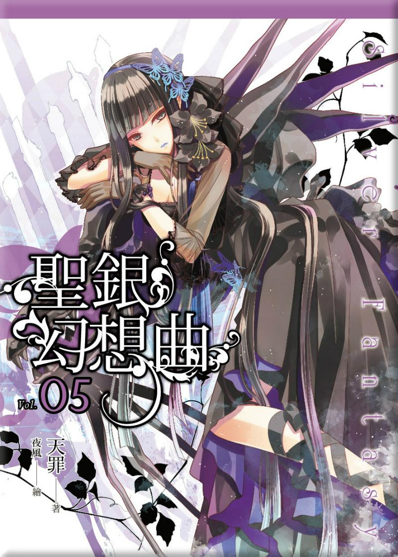 聖銀幻想曲 05
