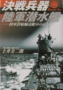 決戦兵器陸軍潜水艦
