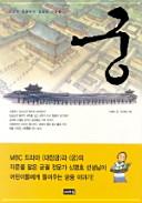 궁(조선의 궁궐...