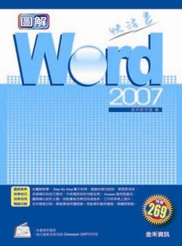圖解Word 2007快活書(附光碟)