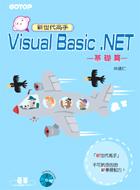 Visual Basic.NET新世代高手