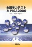 全国学力テストとPISA 2006