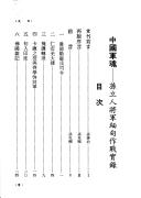 Chung-kuo chün hun
