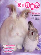 家有寶貝兔