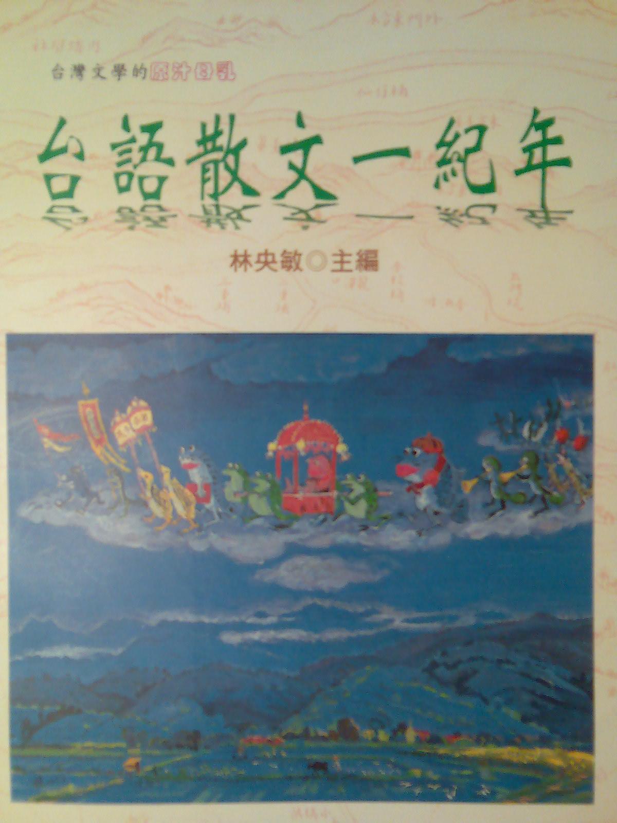 台語散文一紀年