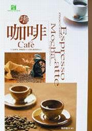嗜咖啡=coffee