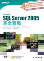 Microsoft SQL Server 2005完全實戰