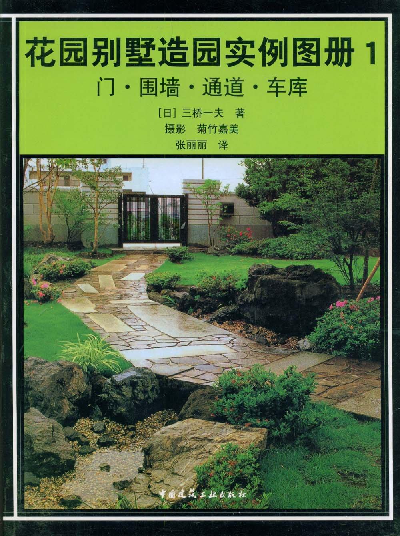 花园别墅造园实例图册1
