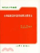 台灣福建話的語音結構及標音法