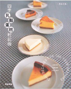 四季乳酪蛋糕輕鬆做