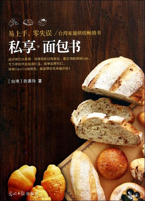 私享·面包书