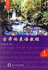 古希伯来语教程