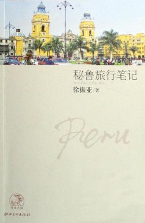 秘鲁旅行笔记