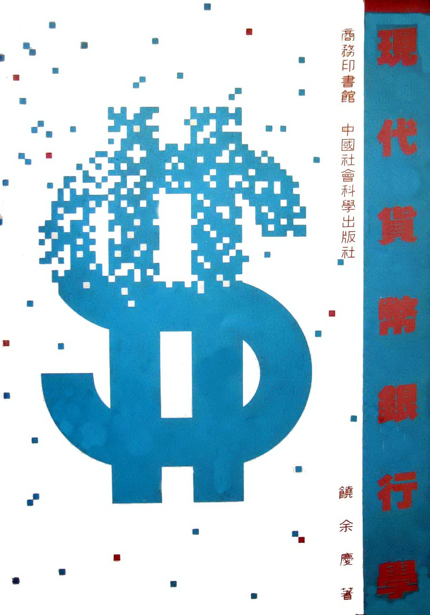 現代貨幣銀行學